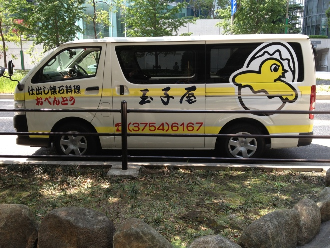 Dōzo. Eat some chicken from this van.