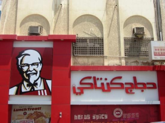 KFC Manama